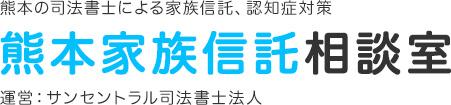 熊本の司法書士による家族信託、認知症対策 熊本家族信託相談室 運営:熊本サンセントラル司法書士事務所
